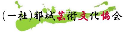 (一社)都城芸術文化協会